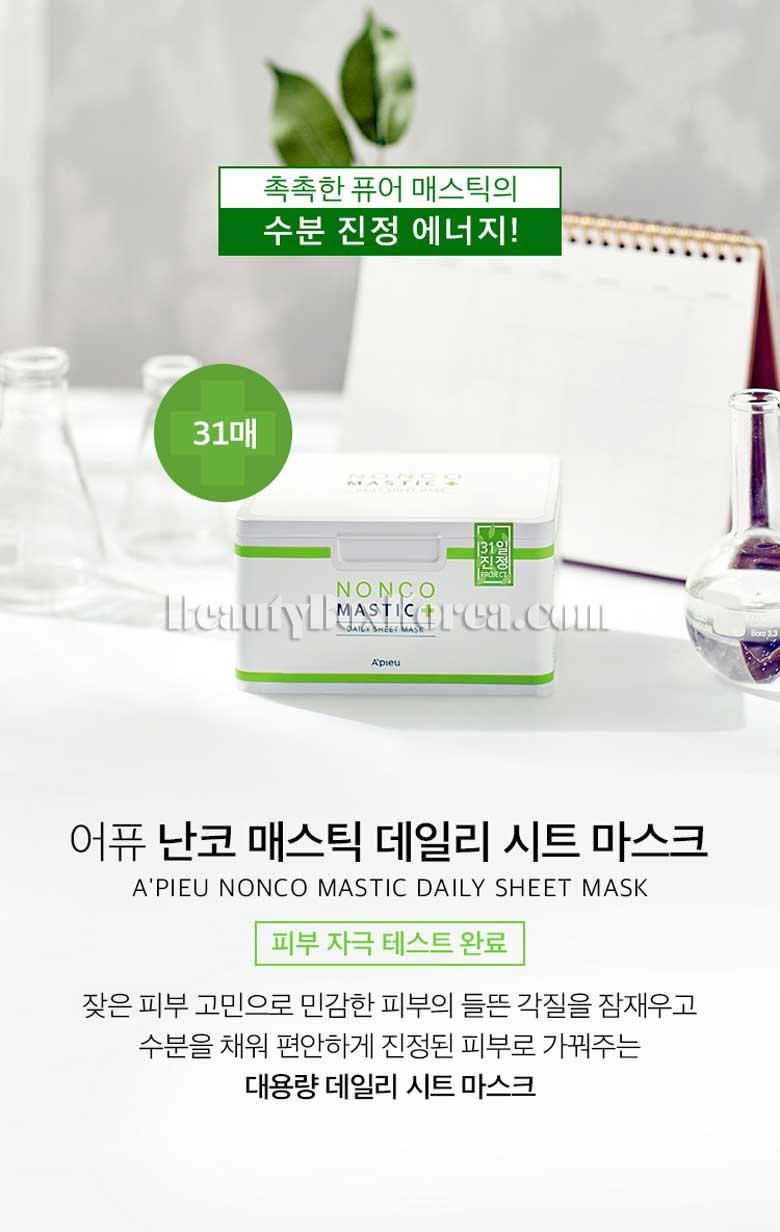 Beauty Box Korea - A'PIEU Nonco Mastic Daily Sheet Mask 31ea