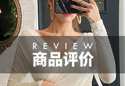 bottom_review_cn