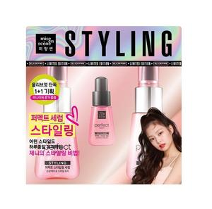 Mise-en-scene Perfect Serum Styling (Special Offer, 70 ml (Buy One, Get One Free) + 15ml)