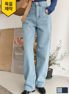 Loose Fit Long Jeans
