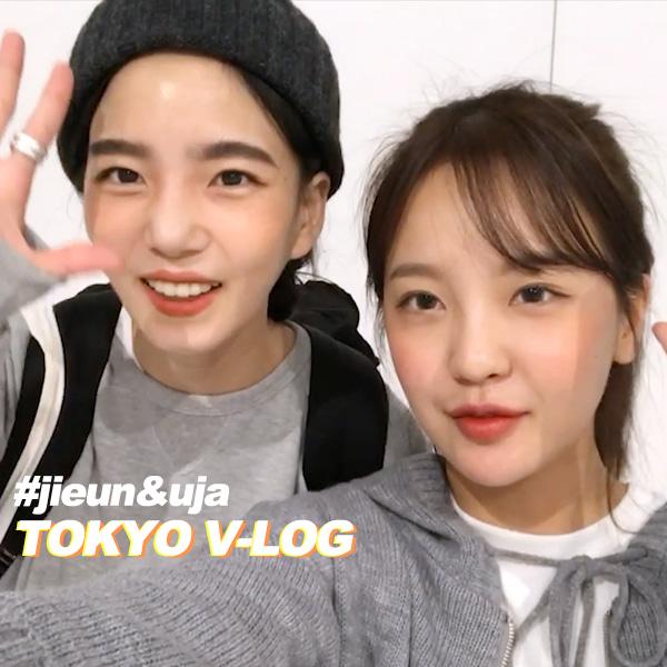 유자&지은 도쿄 브이로그