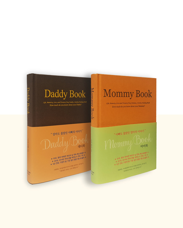 Mommy Book & Daddy Book