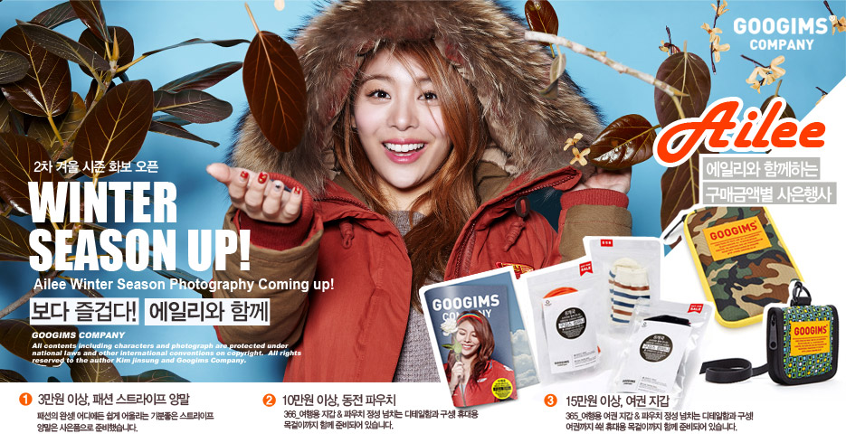 ailee_photoshoot_open