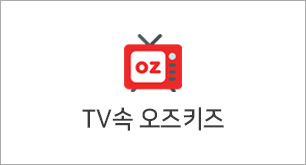 TV속 오즈키즈
