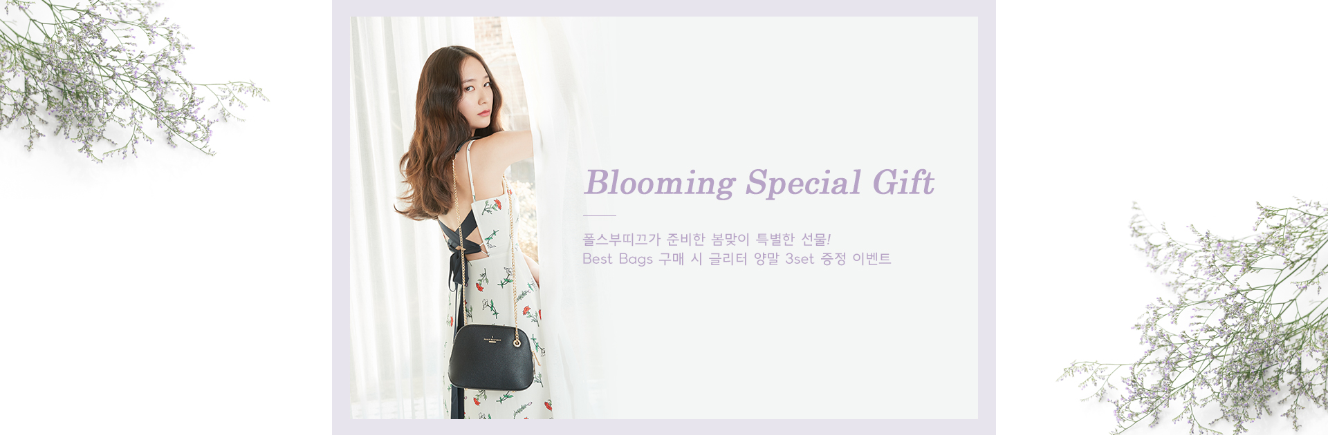 BLOOMING SPECIAL GIFT