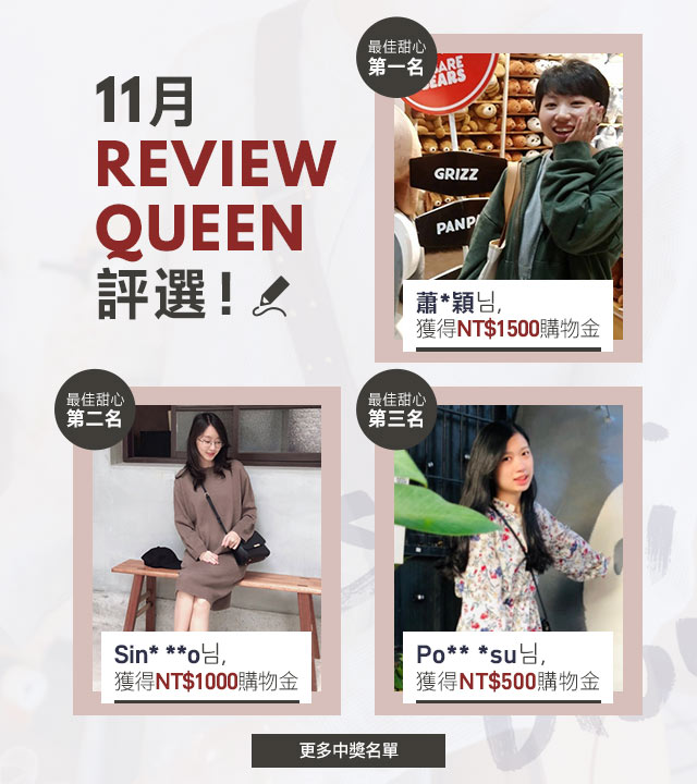 review queen_1207