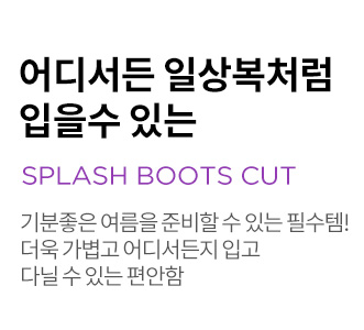 SPlash Boots cut / <!--<br>두번째 엔터 텍스트-->
