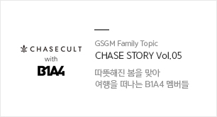 chase story vol5