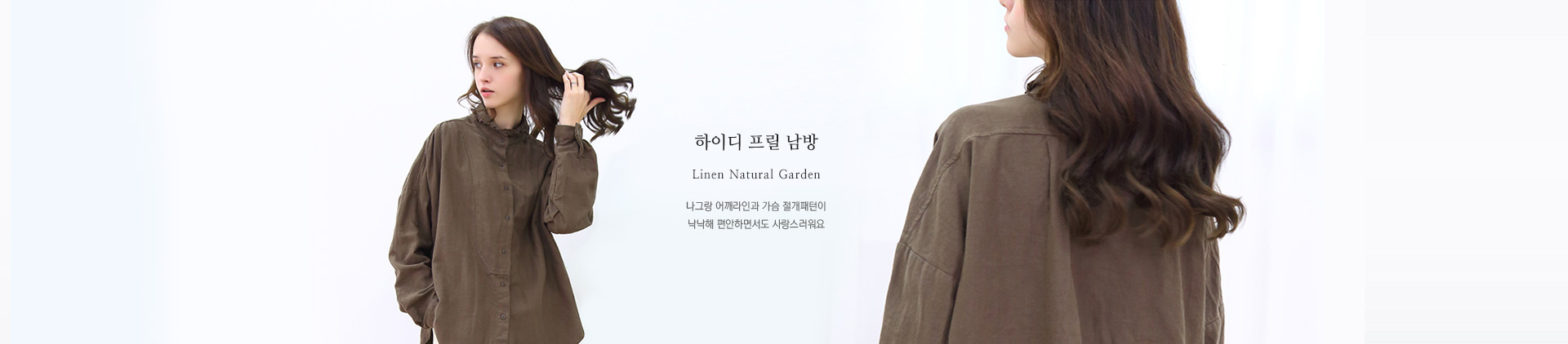 http://linennatural.com/product/detail.html?product_no=8201&cate_no=142&display_group=1