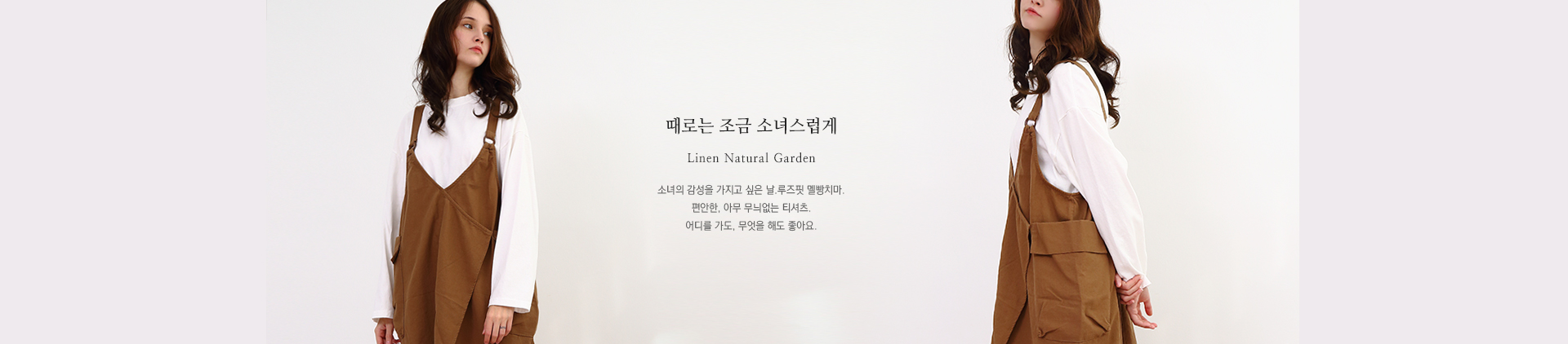 http://linennatural.com/product/detail.html?product_no=8334&cate_no=142&display_group=1