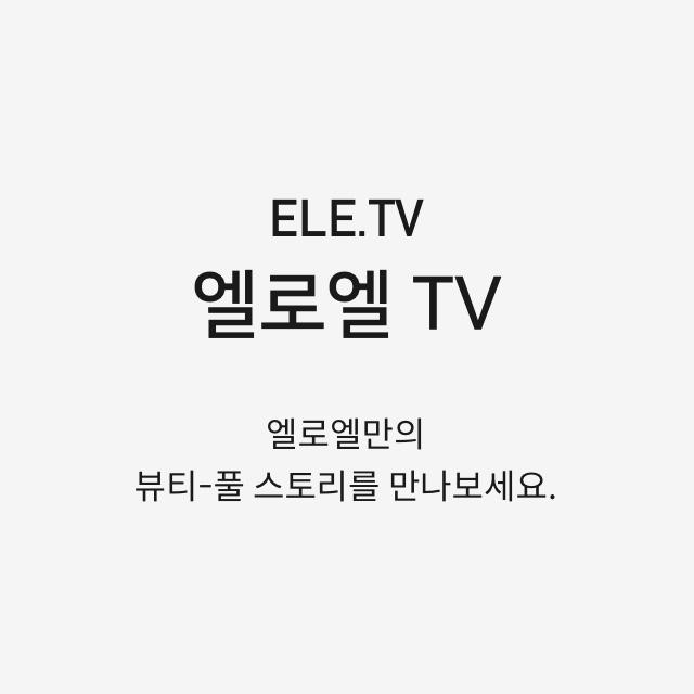 엘로엘 TV