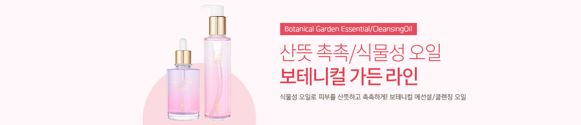 Botanical Garden Cleansing Oil