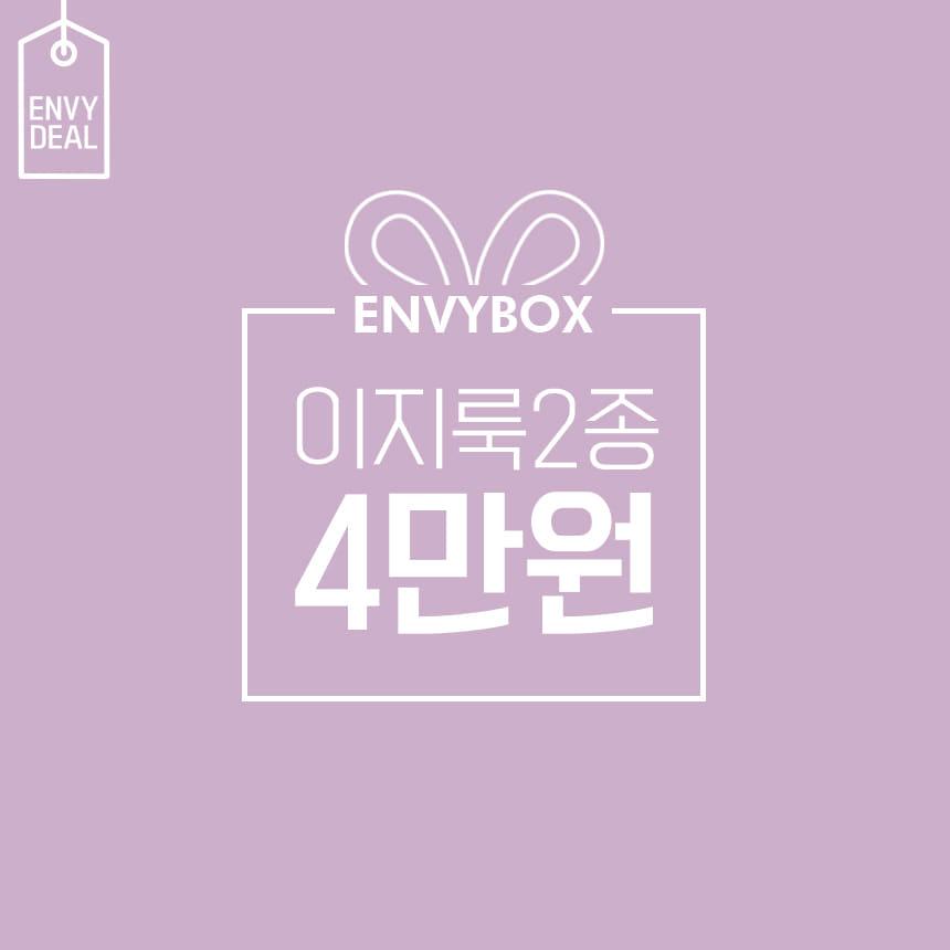 [초특가베스트&무료배송]♥엔비박스♥4만원에 꾸안꾸 이지룩 2종 세트