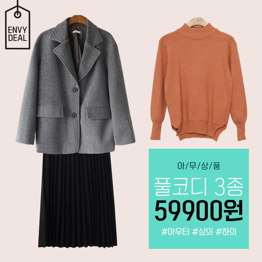 [초특가베스트&무료배송]♥엔비박스♥ 59900원에 풀코디 3종세트