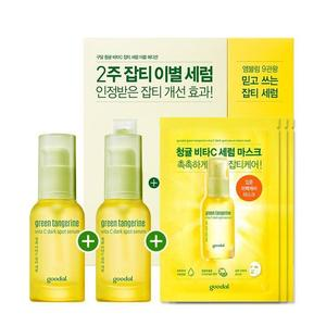 goodal Green Tangerine Vita C Dark Spot Serum 30ml (2 ea)