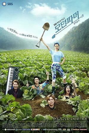 CELEBRITY (SBS Drama-Modern Farmer)