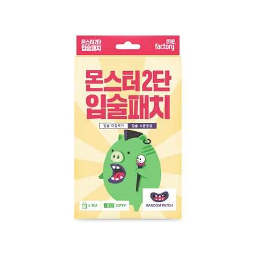 mefactory Monster Lip Patch 3ea