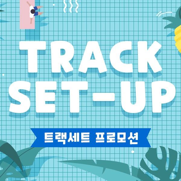 [무료배송]트랙 세트 프로모션 (+티셔츠 증정)