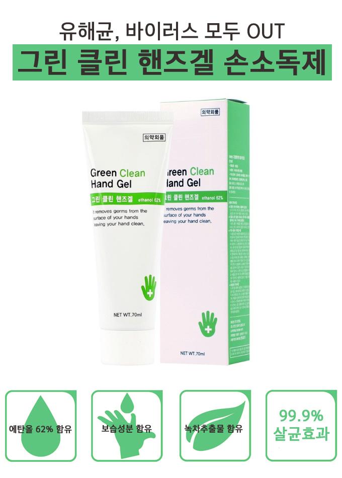Green Clean Hands Gel Hand Sanitizer