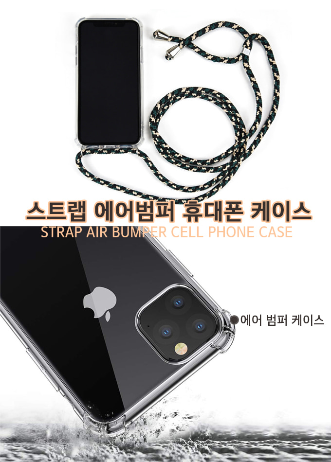 Strap Air Bumper Cell Phone Case
