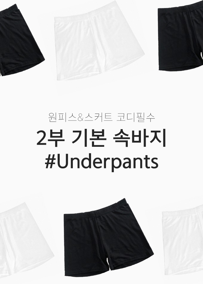 Part 2 Basic Underpants