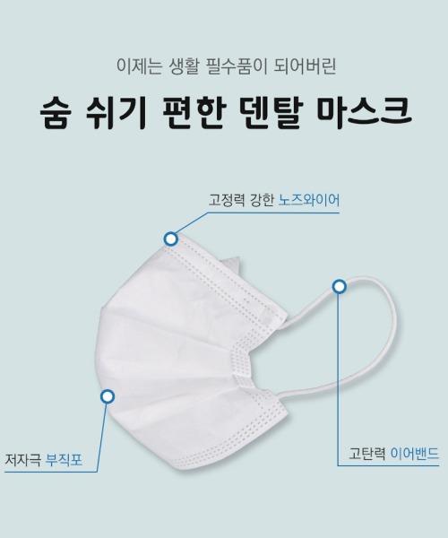 숨 쉬기 편한 덴탈 마스크 1BOX (50장)