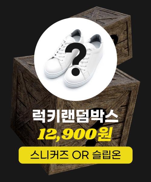 [랜덤박스_신발] 스니커즈or슬립온