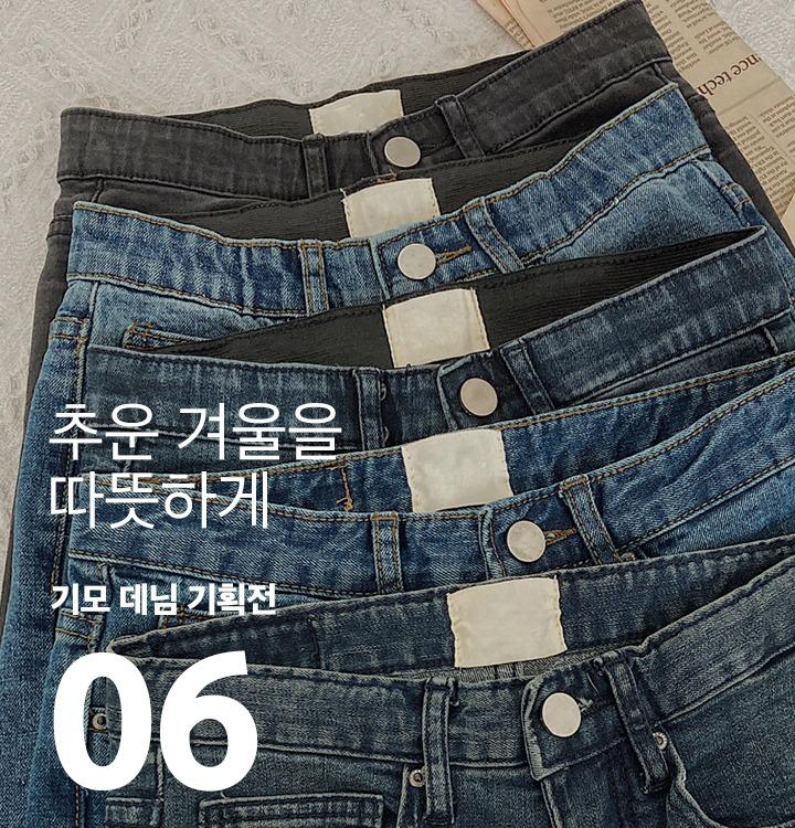 [무료배송] ★특가★ 기모 데님 기획전