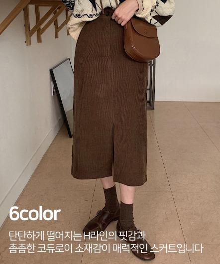[무료배송] 코듀로이 H 미디 스커트 - 6 color