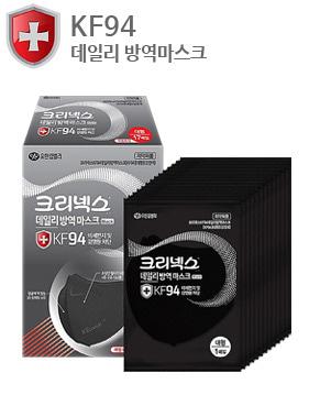 3M N95 9210 /3M N95 9010/ 크리넥스 KF94 블랙 마스크 코로나 바이러스 차단 마스크 29475 (당일발송)