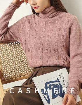 [캐시미어 100%] 꽈베기 터들 스웨터 v136932