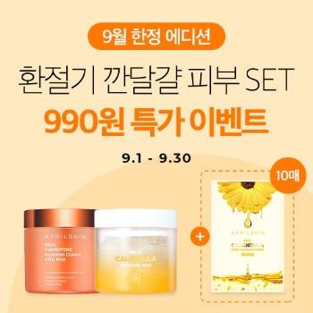 [9월 특가] 환절기 깐달걀 피부 SET