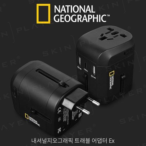 [NATIONAL] 내셔널지오그래픽 트래블 어댑터 EX