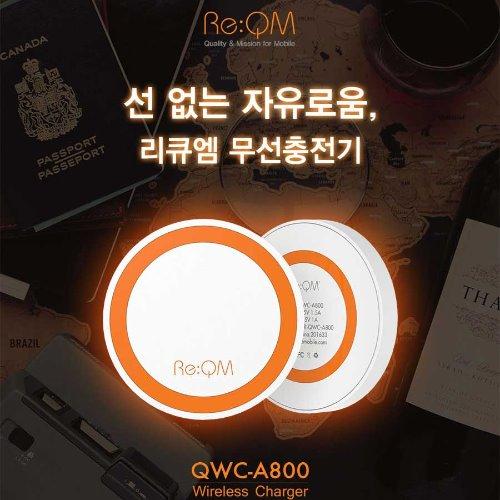 [Re:QM] 리큐엠 무선충전기 QWC-A800