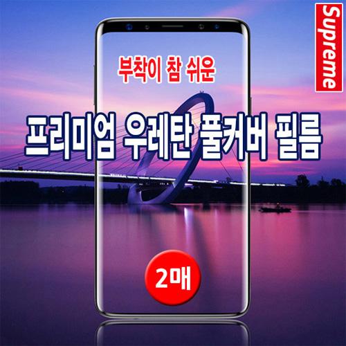 [SUPREME] 프리미엄 우레탄 풀커버 필름 %