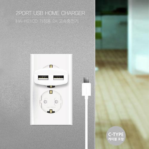 #[IRIVER] 아이리버 2포트 USB 가정용충전기