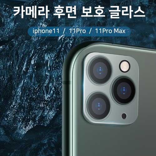 [ROAR] 카메라 후면 보호 글라스