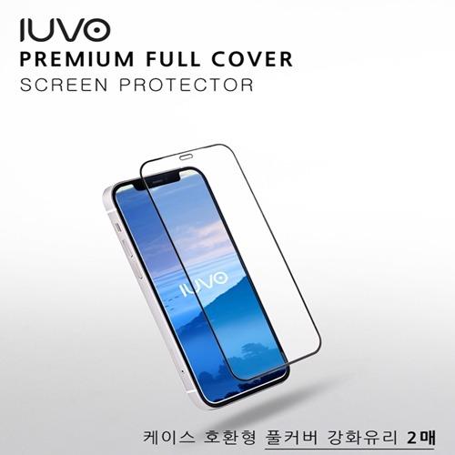 [IUVO] 케이스 호환형 라운드 풀커버 강화유리(2매) %P