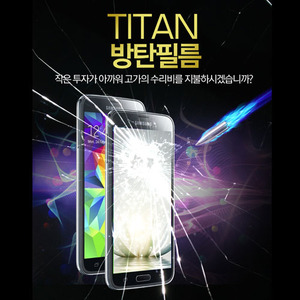 [TITAN] 타이탄 방탄 필름 %C