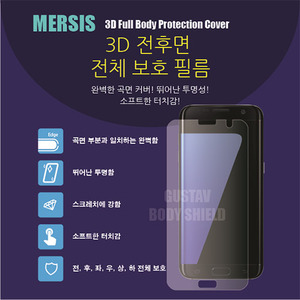 [MERSIS] 메르시스 바디쉴드 %