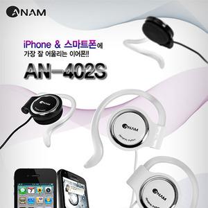 [ANAM] 아남 스마트폰 이어폰(AN-402S) #
