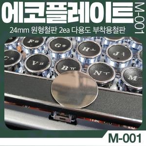 [ES] 에코플레이트 M-001 24mm 원형철판 2ea 다용도 부착용철판