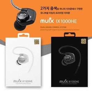[MEGABIC] MUIX 이어폰(IX1000HE) #