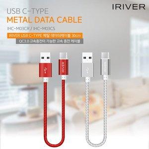 [IRIVER] 아이리버 메탈 데이터 케이블 [USB->C타입][30cm] #