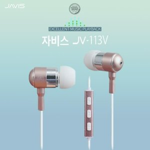 [JAVIS] 자비스 이어폰(JV-113V) #