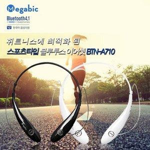 [MEGABIC] 메가빅 블루투스 이어셋(BTN-A710) #