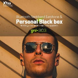 [XTRA] gni-303 블루투스 넥밴드 & 퍼스널 블랙박스