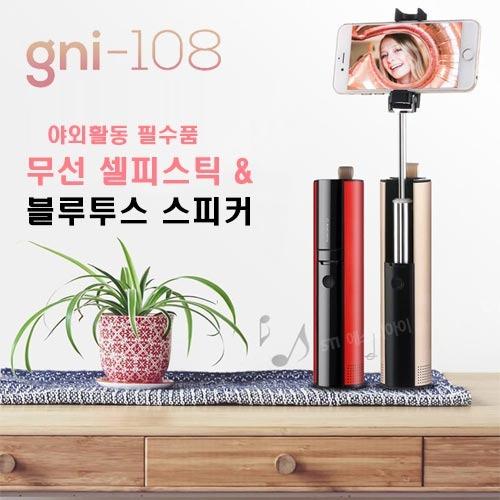 [XTRA] gni-108 무선 스피커 & 셀피스틱