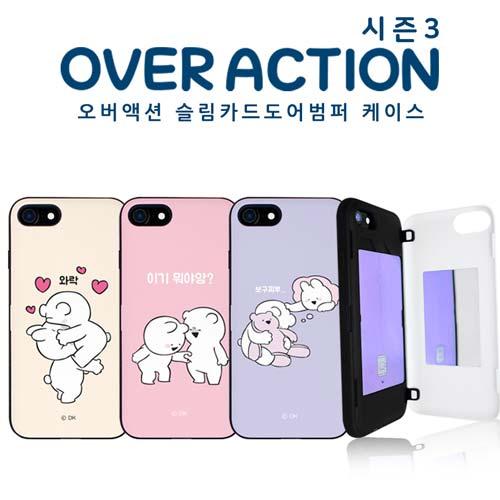 [OVERACTION] 오버액션 멀티 범퍼케이스 OB
