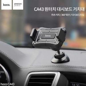 [HOCO] 호코 원터치 대시보드 거치대(CA43) #